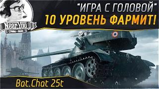 """10 УРОВЕНЬ ФАРМИТ! """"Игра с головой"""" на Bat.Chat 25t!"""