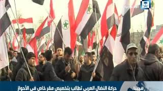 مظاهرة أمام مقر الأمم المتحدة تضامنا مع انتفاضة الشعب الأحوازي