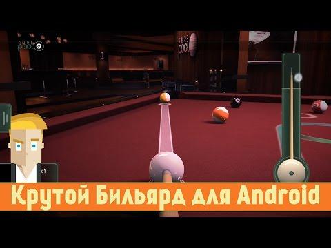 Крутой Бильярд для Android - Game Plan #743