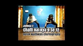 Chalti Hai Kya 9 Se 12 dance video | Judwaa 2 | Ronak Wadhwani Choreography