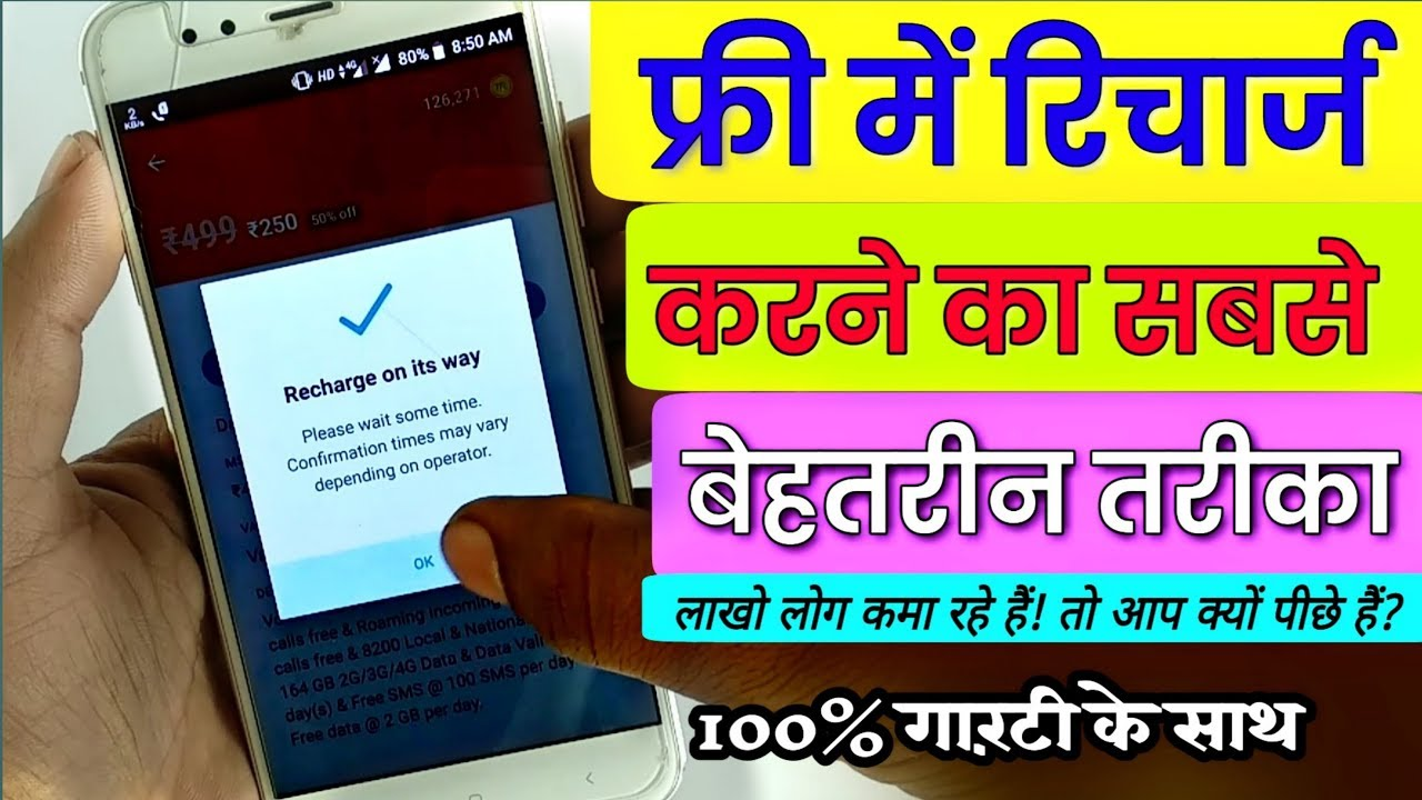 free online mobile recharge without paying money