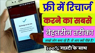 How to earn free mobile recharge | earn free recharge app | earn Jio recharge for free || in hindi