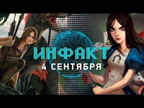 Инфакт от 04.09.2017 [игровые новости] — Alice 3: Asylum, Tomb Raider: The Dagger of Xian, ARK…