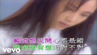 Download Mp3 Linda Wong - 王馨平 -《別問我是誰》mv