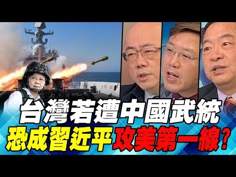 台灣若遭中國武統 恐成習近平攻美第一線? | 寰宇全視界20190126