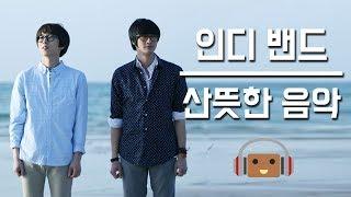산뜻하게 기분 좋아지는 한국 인디밴드 음악 TOP 7