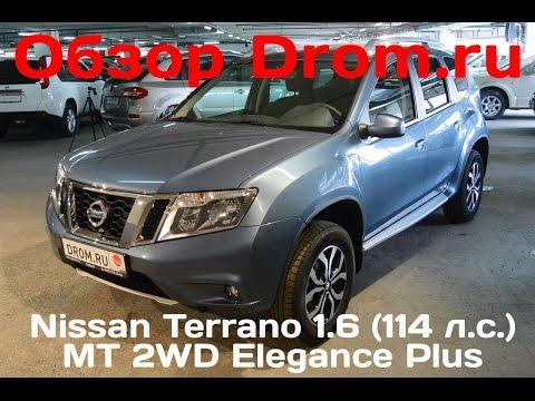 Nissan Terrano 2016 1.6 114 л. с. 2WD MT Elegance Plus видеообзор