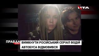 Заради російського кіно - висадив серед ночі з автобуса: яке продовження історії?