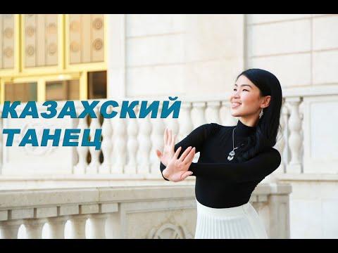 Уроки казахского танца видео