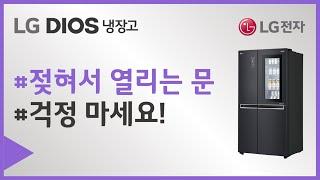 LG전자 냉장고 도어가 뒤로 젖혀져서 열려요