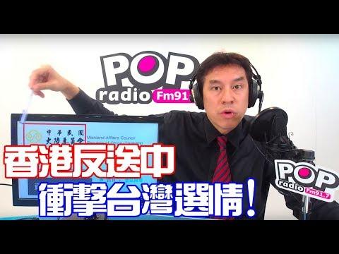 2019-06-13【POP撞新聞】黃暐瀚談「香港反送中,衝擊台灣選情」!