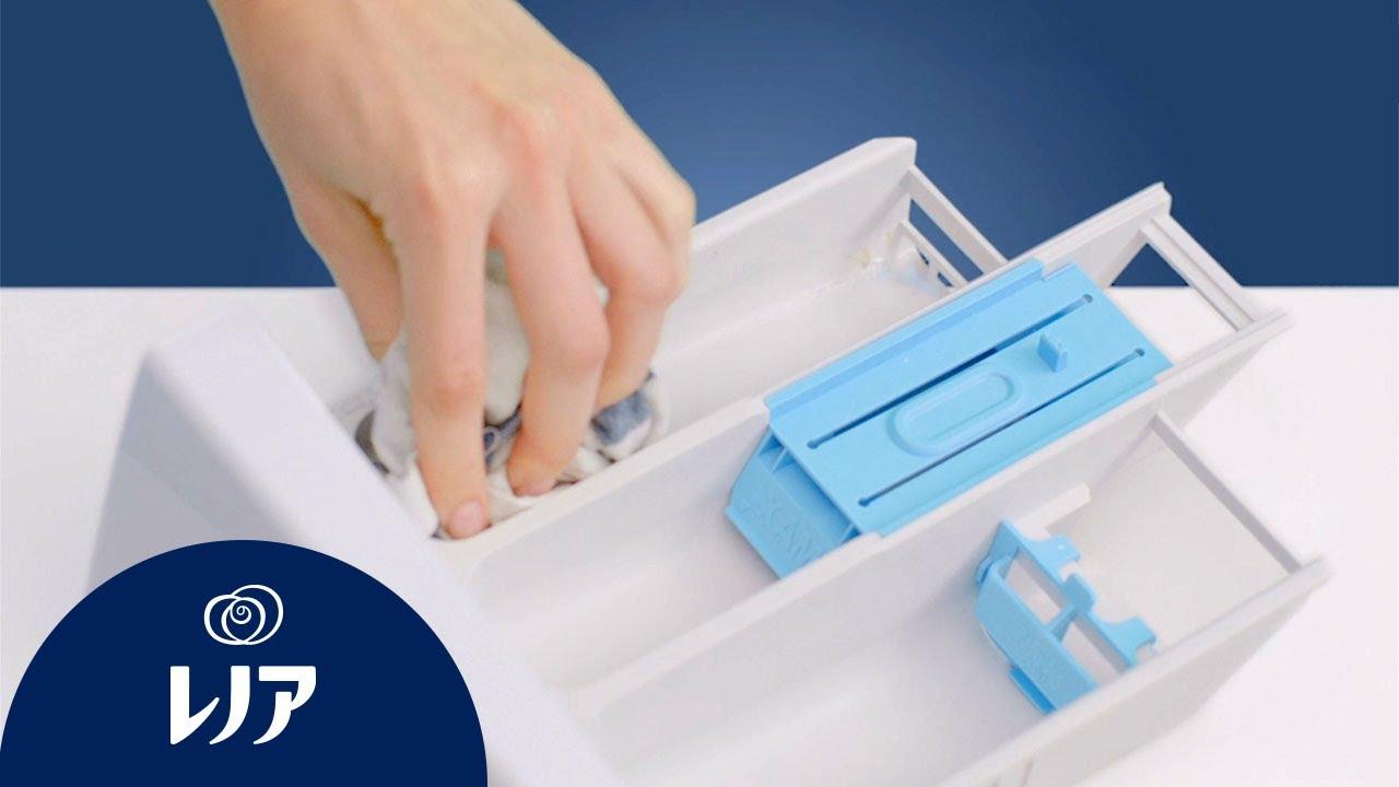 洗濯 機 洗剤 投入 口 掃除