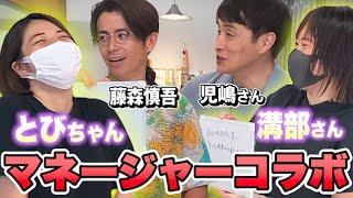 芸能人マネージャーコラボ!【児嶋だよ!&藤森慎吾チャンネル】