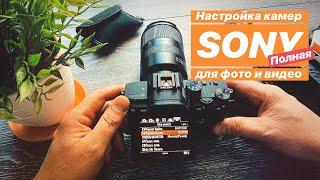 Настройка меню КАМЕРЫ Sony A7 iii, A7R, A6600, A7R iv