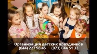 видео организация детских праздников черкассы