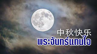 เทศกาล - ไหว้ - พระจันทร์ - FULL MOON
