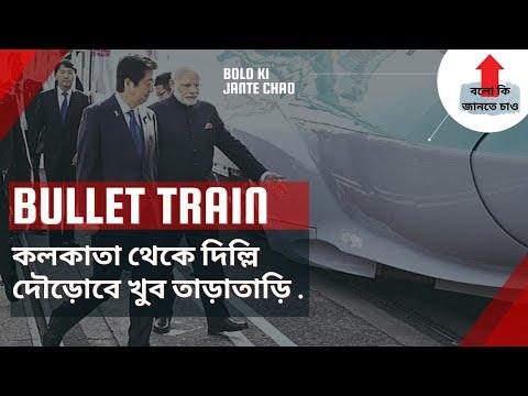 Delhi To Kolkata High Speed Bullet Train Latest Status | Current Situation Of Mumbai Ahmedabad Route