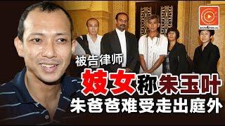 被告律师妓女称朱玉叶·朱爸爸难受走出庭外