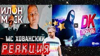 DK - ЛЮБОВЬ VS МС ХОВАНСКИЙ - ИЛОН МАСК (1-0) Реакция