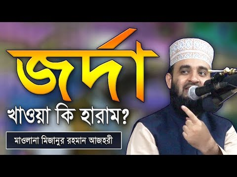 জর্দা খাওয়া কি হারাম? | Mizanur Rahman Azhari | Bangla Waz 2019 | New Islamic Bangla Waz | Bd Waz