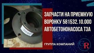 Bu xopper uchun ehtiyot qismlar 581532 10,000 yuk mashinasi-o'rnatilgan beton nasos Mal