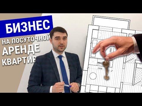 Не начинай, пока не посмотришь это видео / Посуточная аренда квартир // Шатов Илья