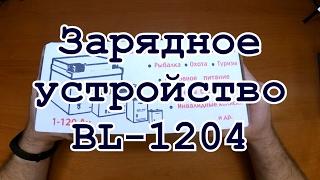 BL 1204: ЗУ для АКБ 12В.