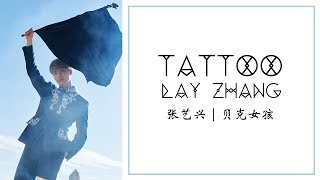 Lay 03 namanana: tattoo (贝壳女孩) all translations are mine. please take out with credit. edit: also i realize made a mistake the bei ke okay 贝壳 not 贝克 m...