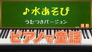 水あそび(Playing In The Water)歌つきバージョン/ピアノで童謡/japanese children's song