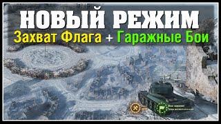 Захват Флага + Гаражные Бои (Новый Режим) Скоро в World of Tanks