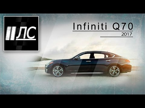 Infiniti Q70. 2 Лошадиные силы