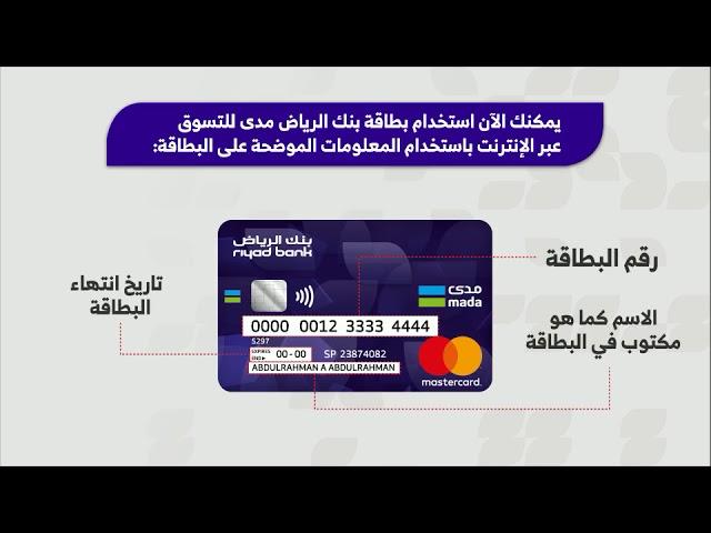 خطوات التسوق عبر الانترنت باستخدام بطاقة بنك الرياض مدى ماستركارد Youtube