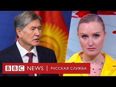 Что происходит в Кыргызстане | Новости