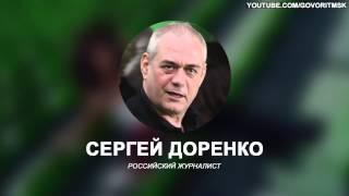С. Доренко: ИГИЛ обнародовало видео, как отец казнит свою дочь комментарии (окт 2014)