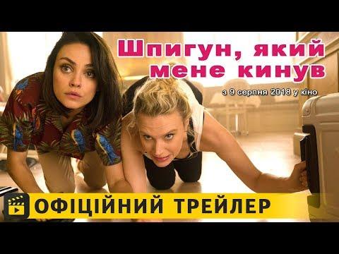 трейлер Шпигун, який мене кинув (2018) українською