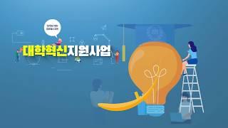 충남대학교 대학혁신지원사업