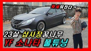 전설의 양카 K5와 양대산맥 YF소나타 풀튜닝 사회초년…