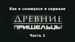 Как я снимался в сериале Древние пришельцы. ч.1 (запись трансляции)