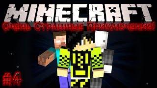Minecraft: Очень Страшные Приключения! #4 - Крипи Паста?!