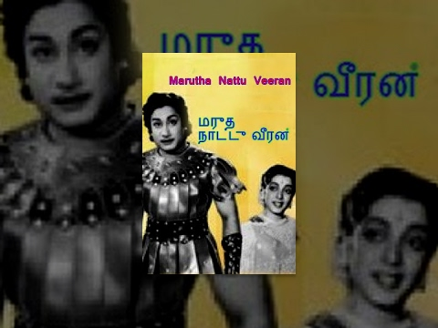 Marutha Nattu Veeran   Full Tamil Movie  ...