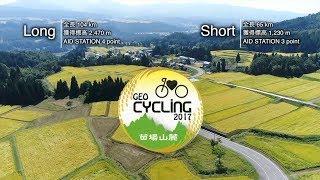 苗場山麓GEO CYCLING 2017