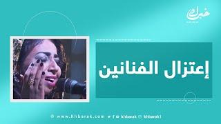 (في ثواني) _ اعتزال الفنانة السودانية نسرين هندي