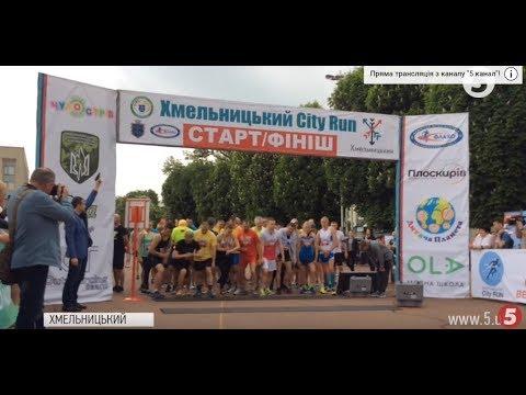 Ветеранська десятка: масштабний напівмарафон за участі військовослужбовців провели у Хмельницькому