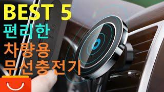 BEST 5 편리한 차량용 무선충전거치대 아이디어 자동…