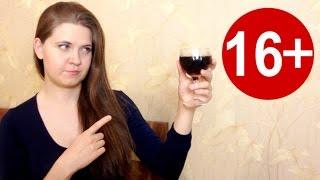 16+ Похудение и алкоголь. Почему алкоголь вреден худеющим. Елена Чудинова.