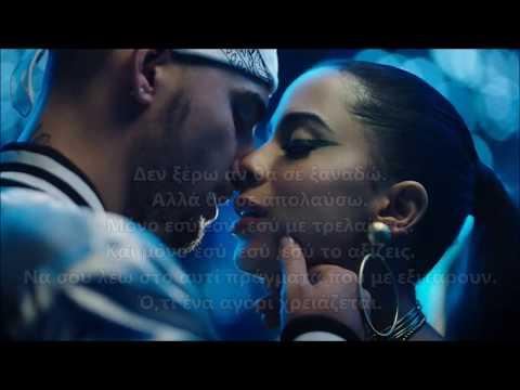 Anitta, Maluma - Sim Ou Não Greek Lyrics