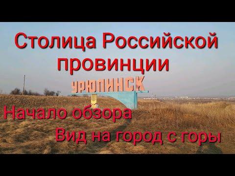 Город Урюпинск//Начало обзора//Вид на город с горы