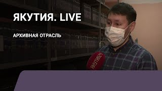 День архивов: Якутия.Live