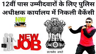 Police Jobs For 12th Passed From Indian Government