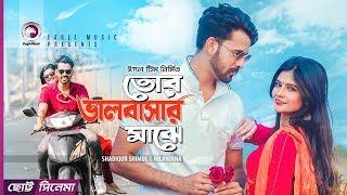 Tor Bhalobashar Majhe | Chotto Cinema | Shadiqur Shimul | Nilanjana | New Bangla Short Film | 2019